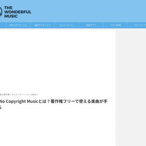 Vlog No Copyright Musicとは?著作権フリーで使える楽曲が手に入る - The wonderful music
