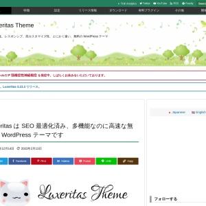 Luxeritas Theme   SEO最適化、レスポンシブ、高カスタマイズ性、とにかく速い、無料の WordPress テーマ