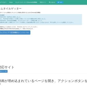 動画サイトからサムネイル画像を取得 - サムネイルメーカー