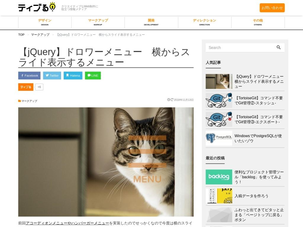 【jQuery】ドロワーメニュー 横からスライド表示するメニュー | ティブる!