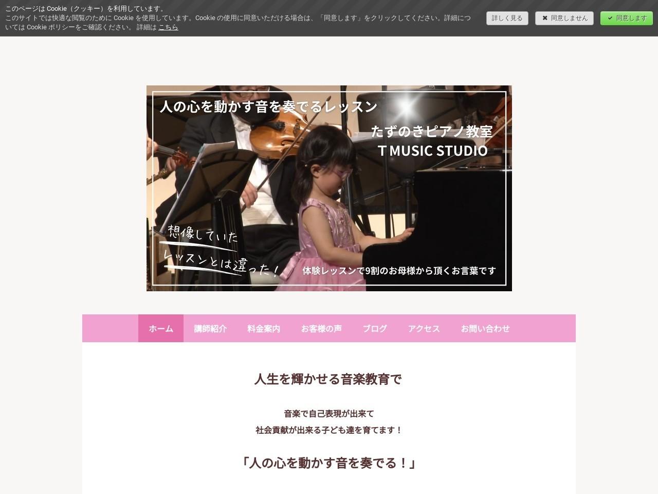 ピアノ教室 T MUSIC STUDIOのサムネイル
