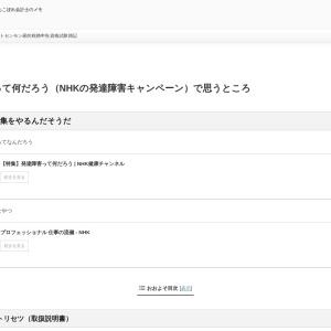 発達障害って何だろう(NHKの発達障害キャンペーン)で思うところ - トキドキ