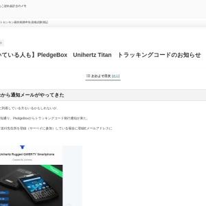 【もう届いている人も】PledgeBox Unihertz Titan トラッキングコードのお知らせ - トキドキ