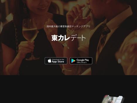 東カレデートの口コミ・評判・感想