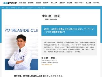 https://tokyo-doctors.com/clinicList/52577/interview/
