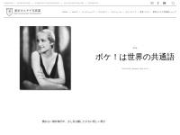 ボケ!は世界の共通語 | 東京オルタナ写真部 Tokyo Alternative Photography