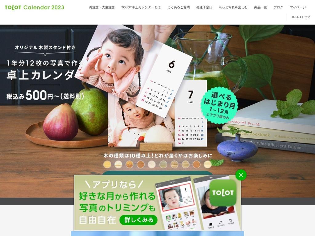 卓上フォトカレンダー 送料無料 500円〜 TOLOT