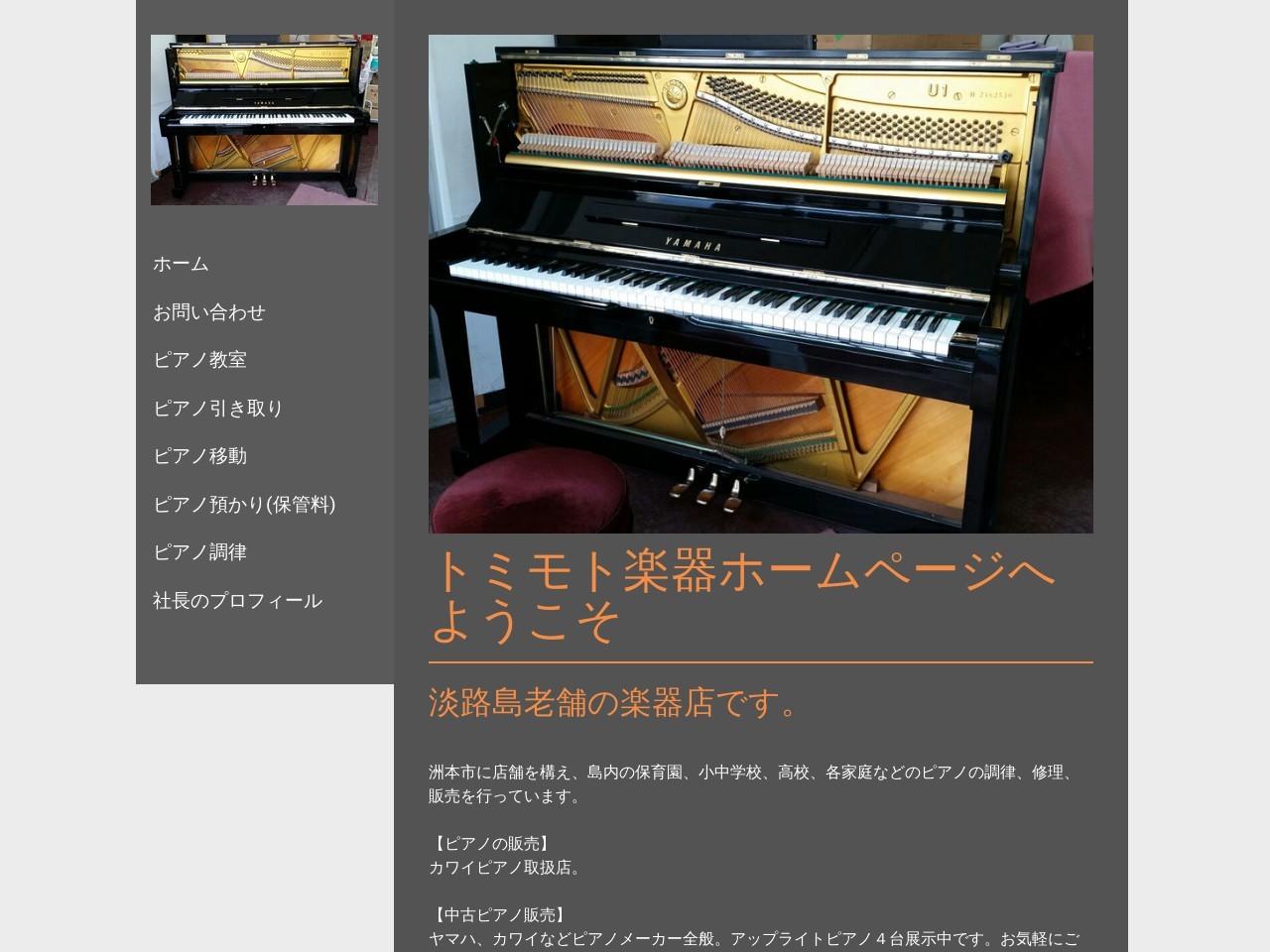 トミモト楽器ピアノ教室のサムネイル