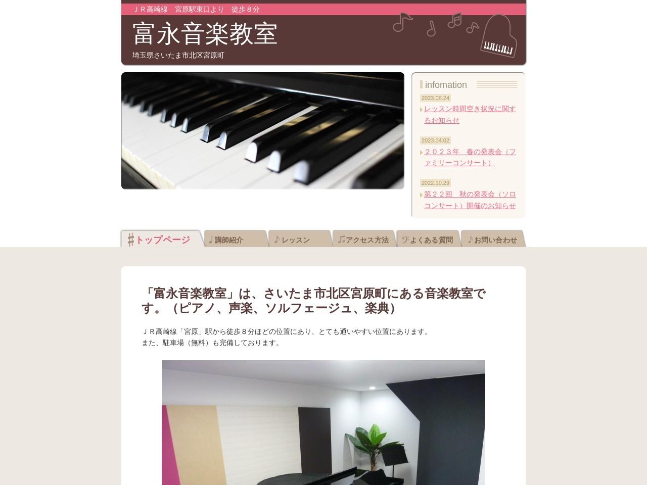 富永音楽教室のサムネイル