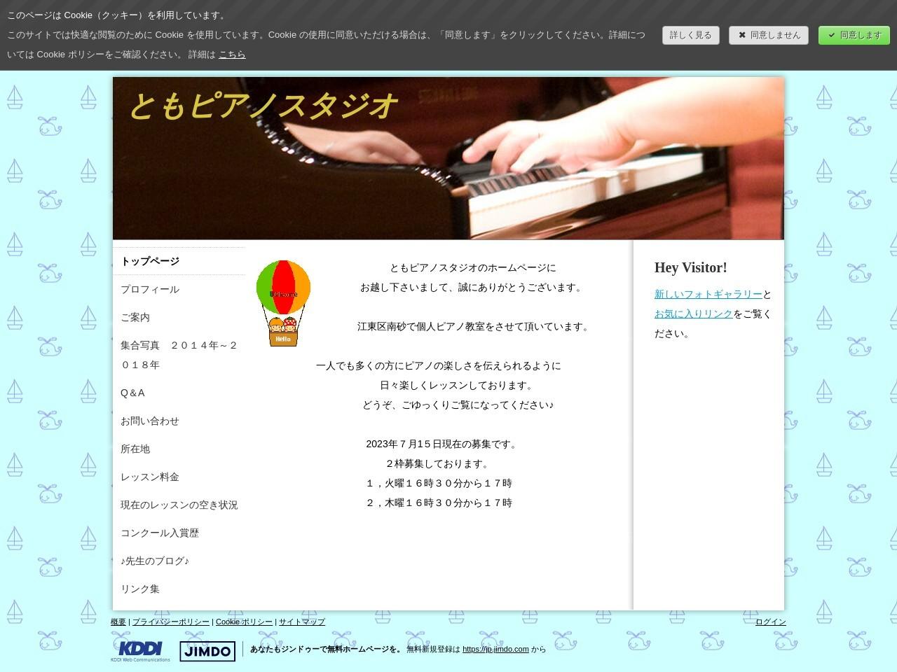 ともピアノスタジオのサムネイル