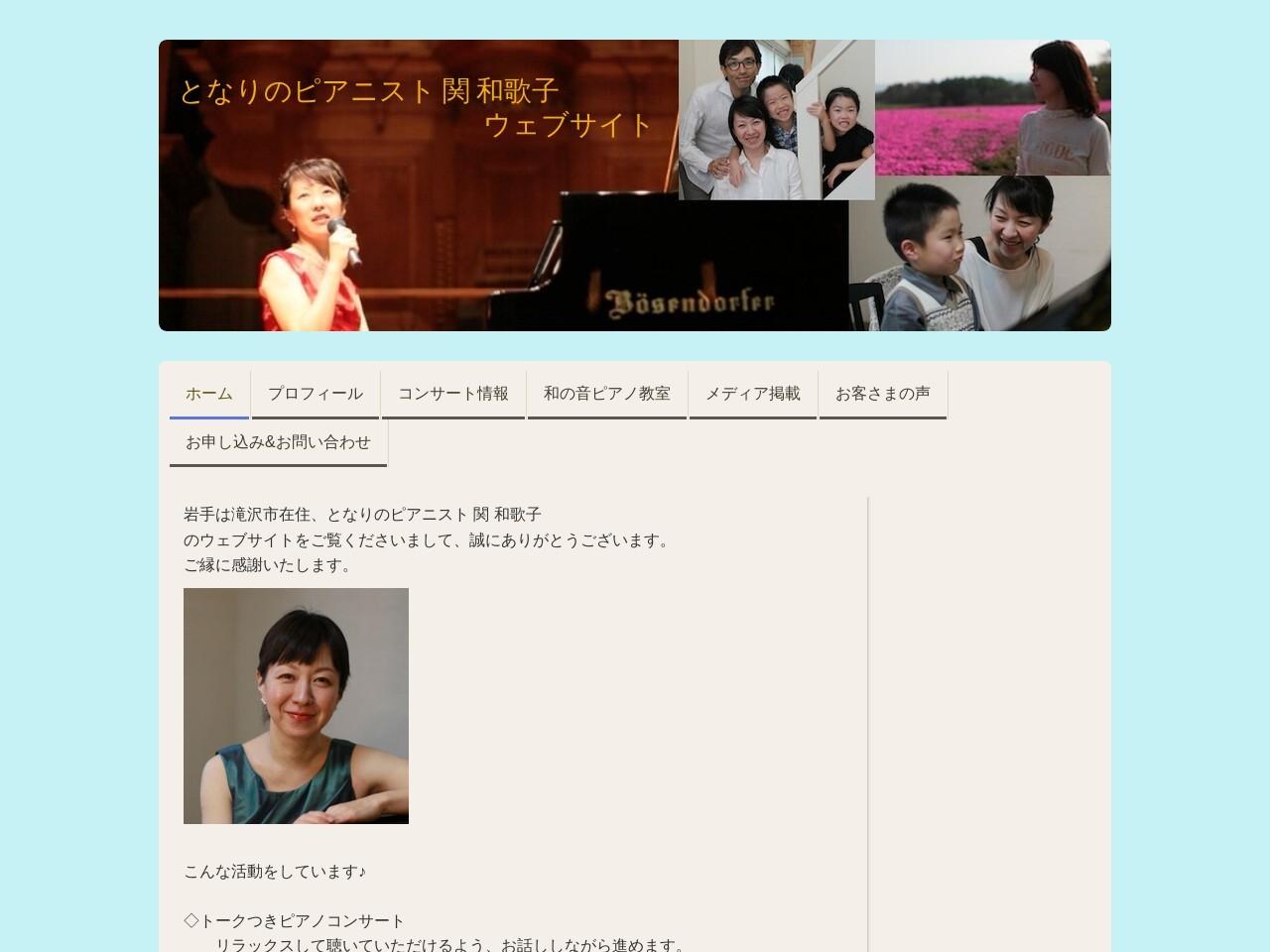 和の音ピアノ教室のサムネイル