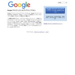 Google アナリティクス オプトアウト アドオンのダウンロード ページ