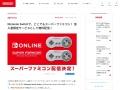Nintendo Switchで、どこでもスーパーファミコン! 加入者限定サービスとして無料配信! | トピックス | Nintendo