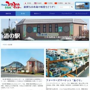 道の駅 - [道の駅] 舞鶴港 とれとれセンター