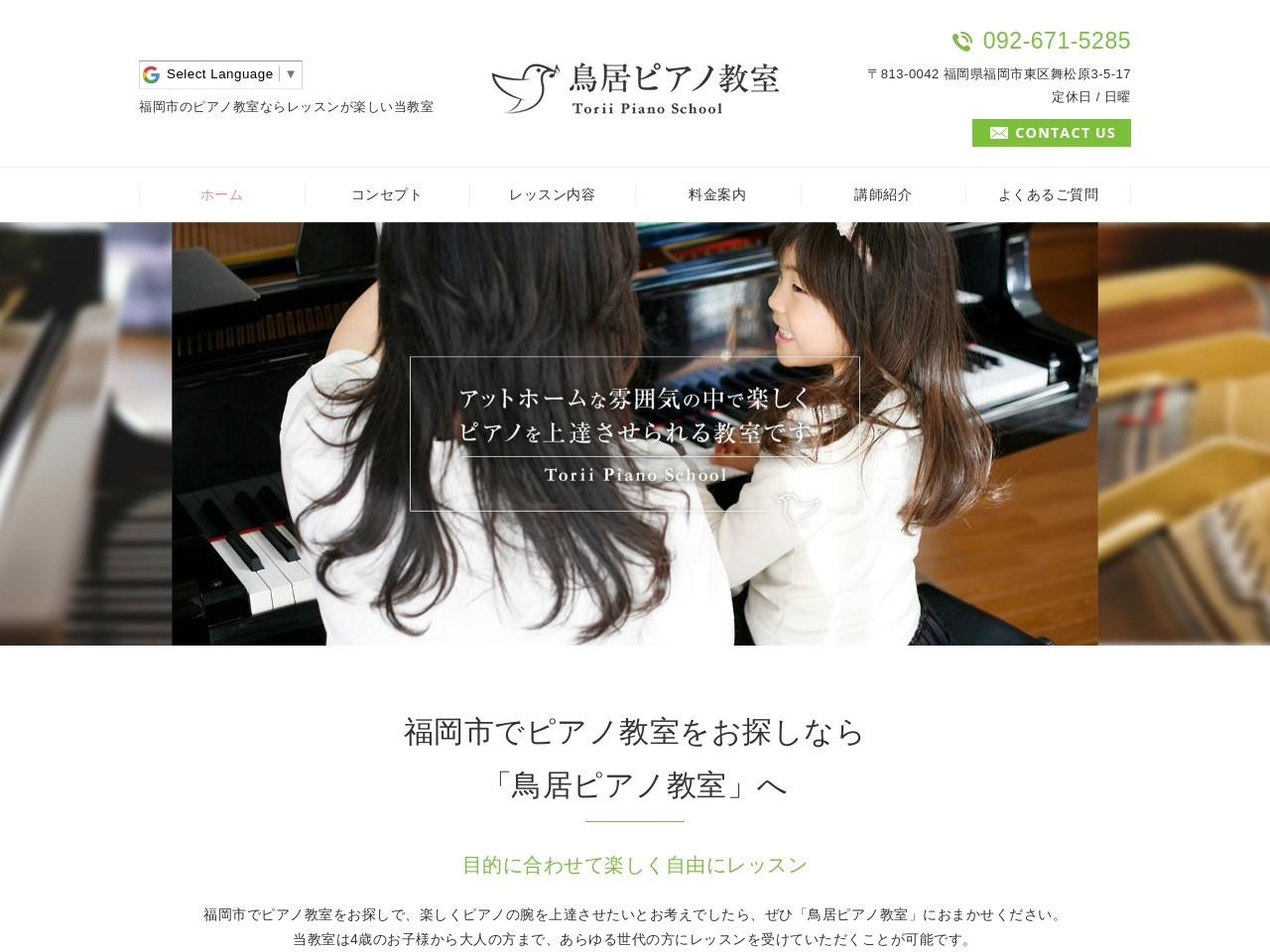 鳥居ピアノ教室のサムネイル