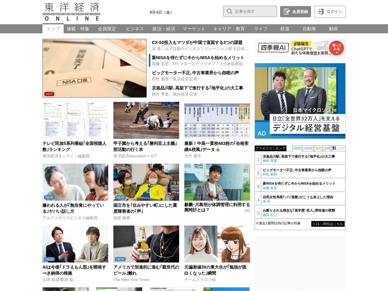 首都圏「大地震で大津波が来る駅」ランキング