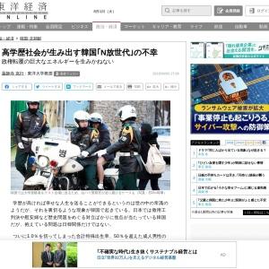 高学歴社会が生み出す韓国「N放世代」の不幸 | 韓国・北朝鮮 | 東洋経済オンライン | 社会をよくする経済ニュース