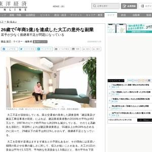 26歳で「年商1億」を達成した大工の意外な副業 | 街・住まい | 東洋経済オンライン | 経済ニュースの新基準