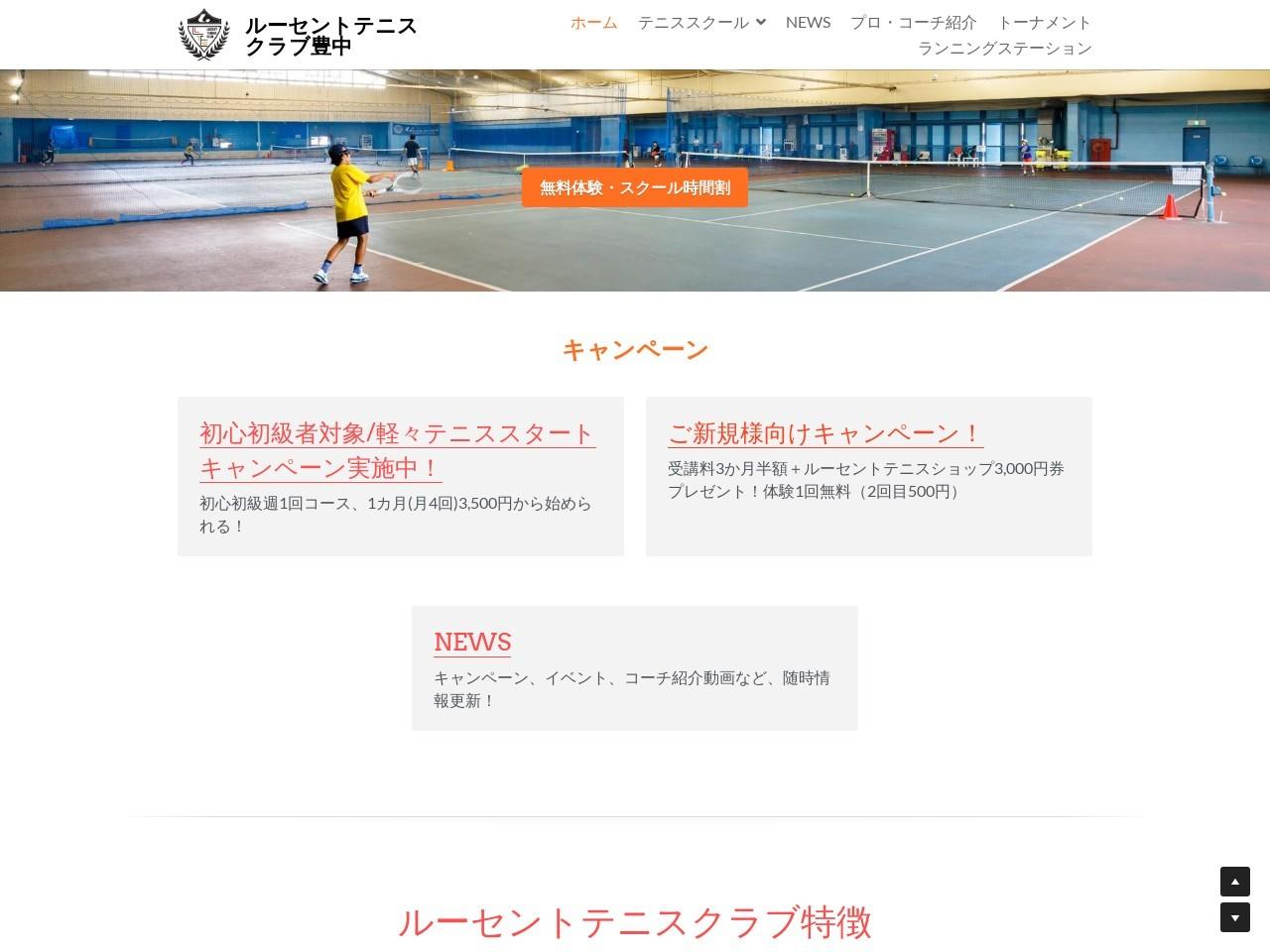 ルーセントテニスクラブ豊中