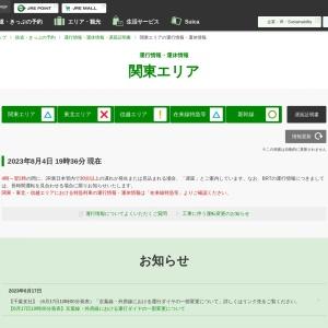 関東エリアの運行情報:JR東日本