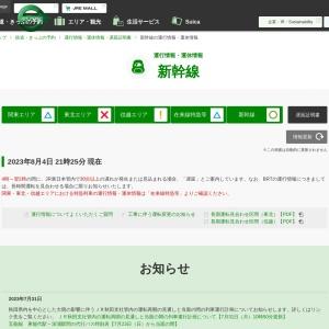 新幹線の運行情報:JR東日本