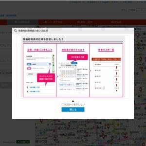 運賃・経路・時刻表検索|北海道中央バス