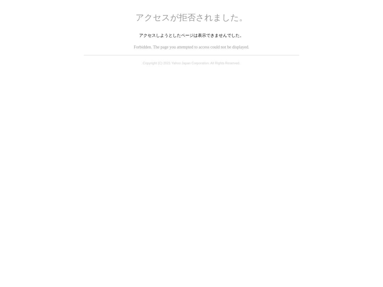 GoToトラベルキャンペーン|Yahoo!トラベル