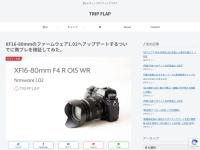 XF16-80mmのファームウェア1.02へアップデートするついでに微ブレを検証してみた。 | TRIP FLAP