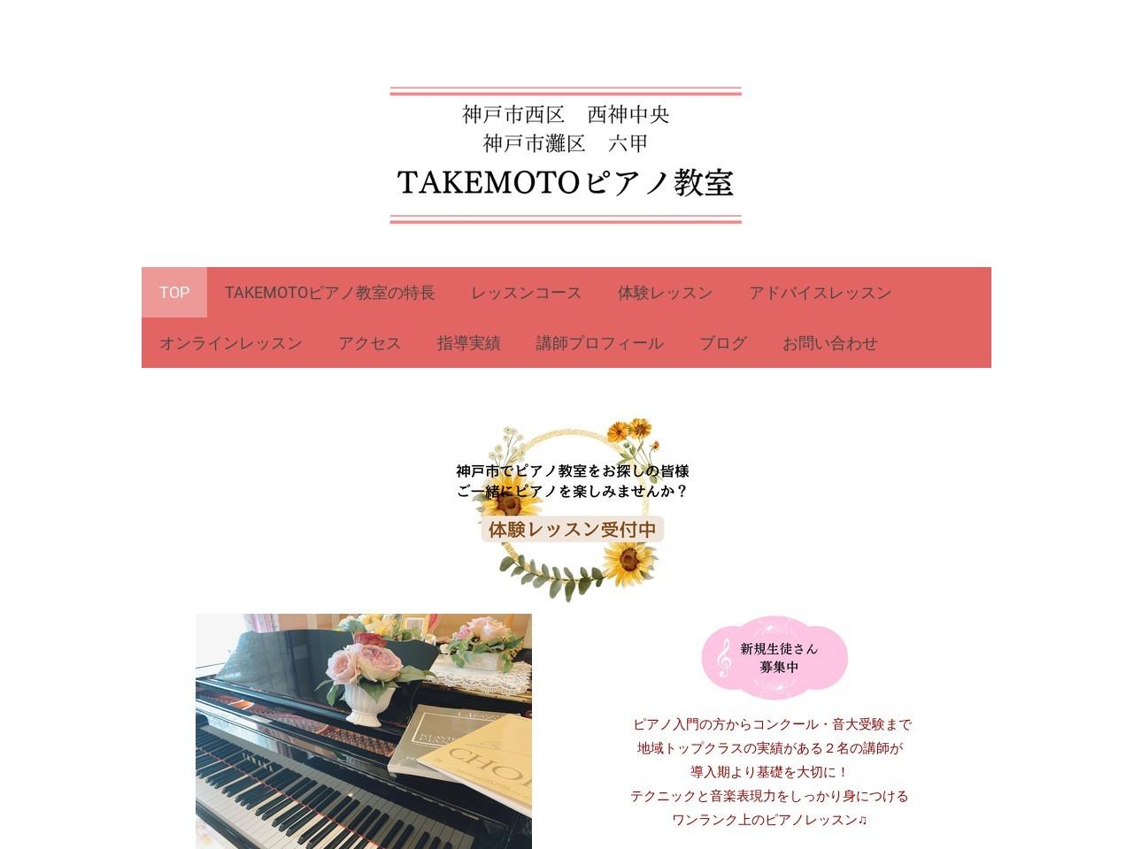TAKEMOTOピアノ教室のサムネイル