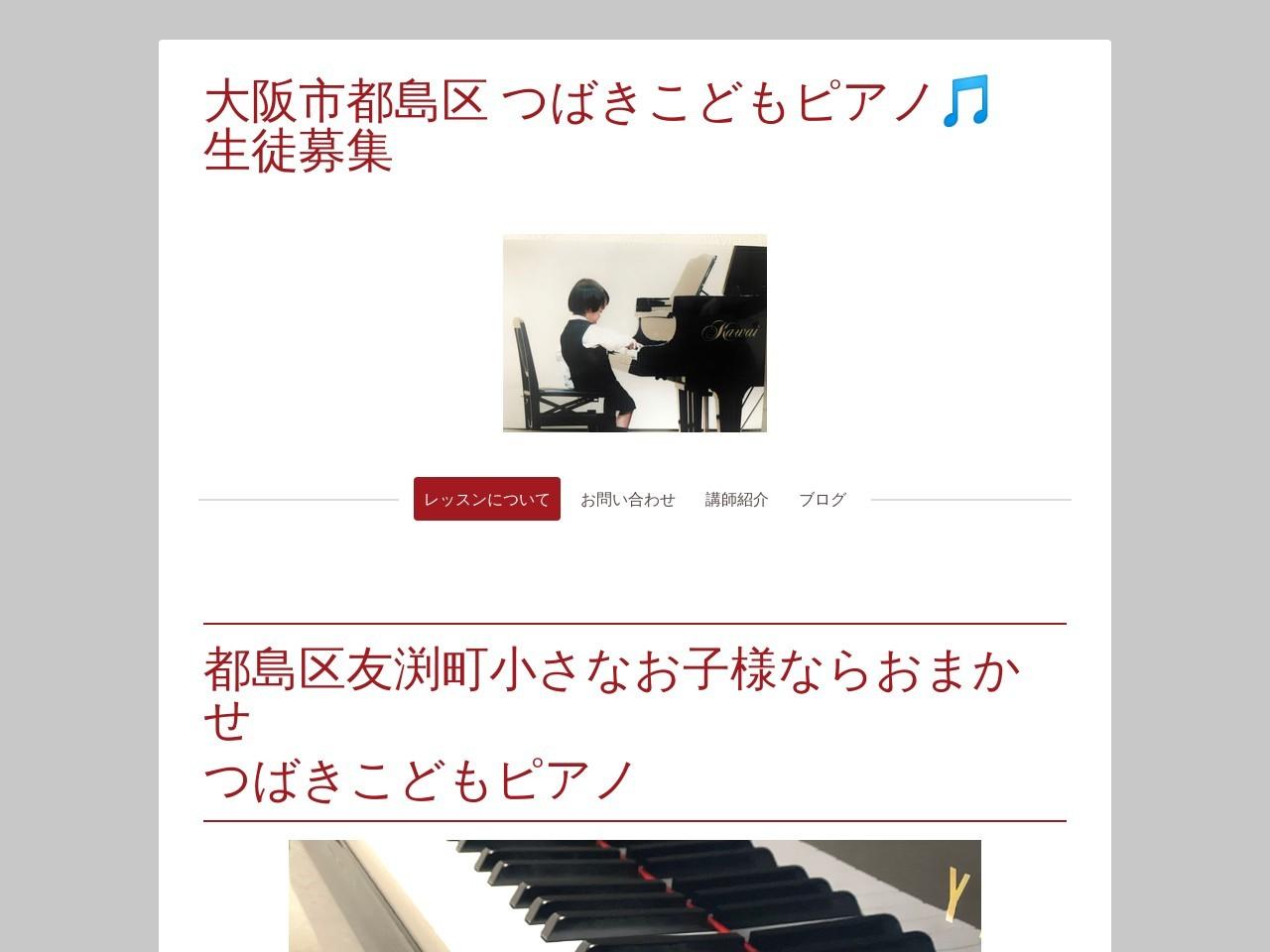 椿ピアノ教室のサムネイル