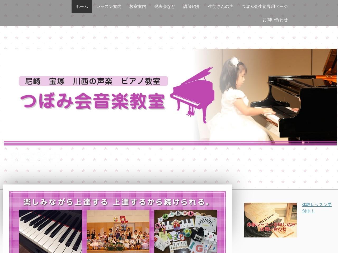 つぼみ会音楽教室のサムネイル