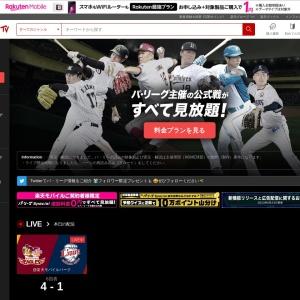 パ・リーグ Special - ライブ中継・動画配信 | 楽天TV