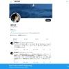 室井佑月のツイッター