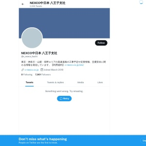 NEXCO中日本 八王子支社(@c_nexco_hachi)さん | Twitter