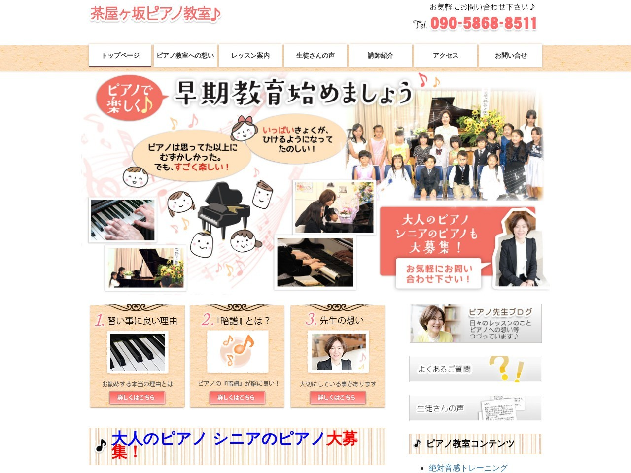 茶屋ヶ坂ピアノ教室のサムネイル