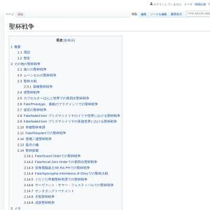 聖杯戦争 - TYPE-MOON Wiki
