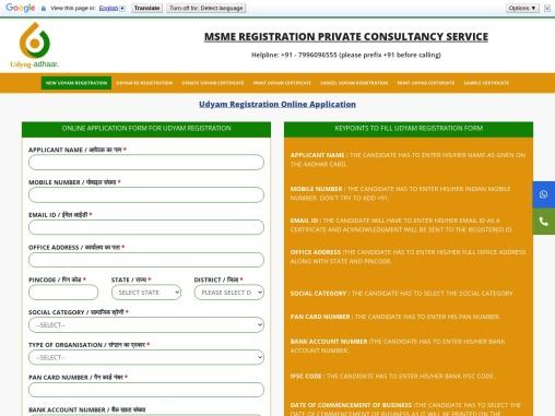 !!!Quick registration on Udyog Aadhar  online certificate concultancy service!!!!