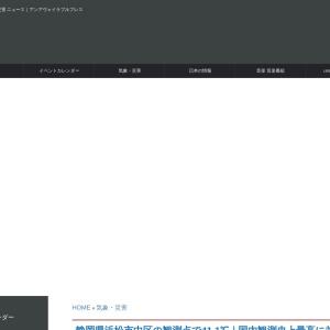 静岡県浜松市中区の観測点で41.1℃|国内観測史上最高に並ぶ - unavailable days
