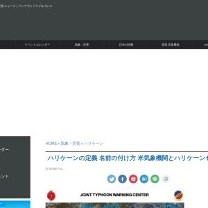 ハリケーンの定義と名前の付け方 アメリカ合衆国の気象機関と合同台風情報センター - unavailable days