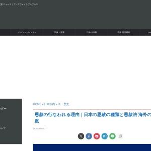 恩赦の行なわれる理由|日本の恩赦の種類と恩赦法 海外の恩赦制度 - unavailable days