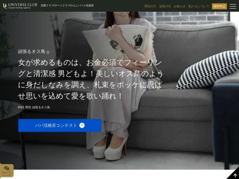 ユニバース倶楽部の口コミ・評判・感想