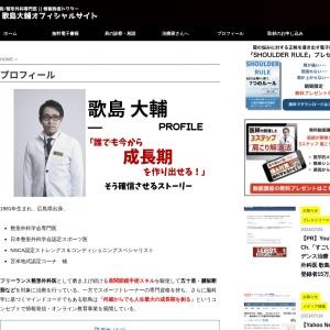 プロフィール - 歌島大輔 オフィシャルサイト