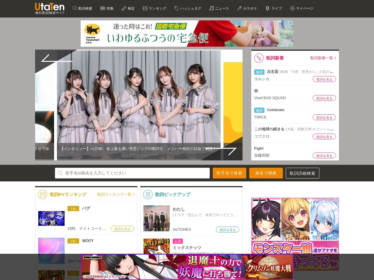 スカイピース、AL「BE BOY」が配信チャート1位獲得!!
