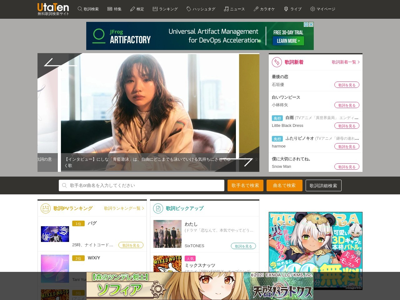 「Official髭男dism」の歌詞・動画・ニュース一覧|歌詞検索サイト【UtaTen】