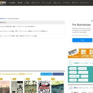 「04 Limited Sazabys」のアーティストページ|歌詞検索サイト【UtaTen】