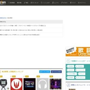 「東京事変」の歌詞・動画・ニュース一覧|歌詞検索サイト【UtaTen】