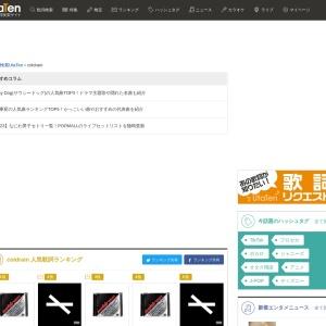 「coldrain」のアーティストページ 歌詞検索サイト【UtaTen】