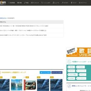 「RADWIMPS」のアーティストページ 歌詞検索サイト【UtaTen】