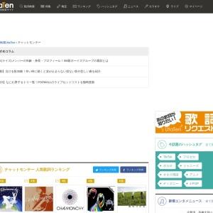 「チャットモンチー」のアーティストページ|歌詞検索サイト【UtaTen】