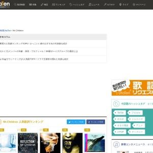 「Mr.Children」のアーティストページ 歌詞検索サイト【UtaTen】
